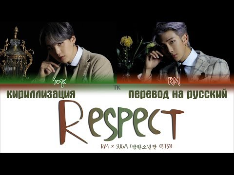 BTS RM & SUGA - Respect [ПЕРЕВОД НА РУССКИЙ/КИРИЛЛИЗАЦИЯ/ Color Coded Lyrics]