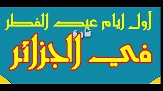 عاجل ورسميا - اعلان رؤية هلال عيد الفطر 2018-1439 في السعودية ومصر وجميع الدول العربية !