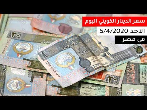 سعر الدينار الكويتي اليوم 5/4/2020 في مصر | اخبار الجنيه