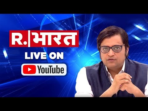 रिपब्लिक भारत Live | Hindi News 24x7 | Republic Bharat Live