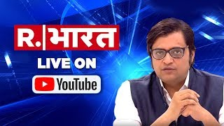 रिपब्लिक भारत Live | Hindi News 24x7 Live | Republic Bharat LIVE