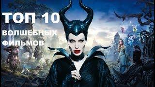 ТОП 10 ЛУЧШИХ ВОЛШЕБНЫХ ФИЛЬМОВ! TOP 10 the Best  Fabulous Movies