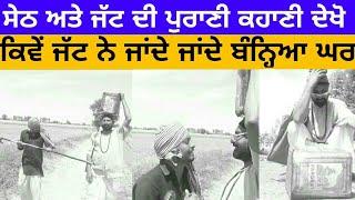 Latest Punjabi video  Latest Punjabi comedy 2018  punjabi funny video