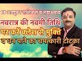 नवरात्र की नवमी तिथि पर करें घर में क्लेश से मुक्ति व धनलाभ के चमत्कारी टोटके