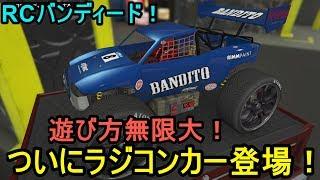 GTA5 ついにラジコンカー登場!RCバンディード!遊び方無限大!