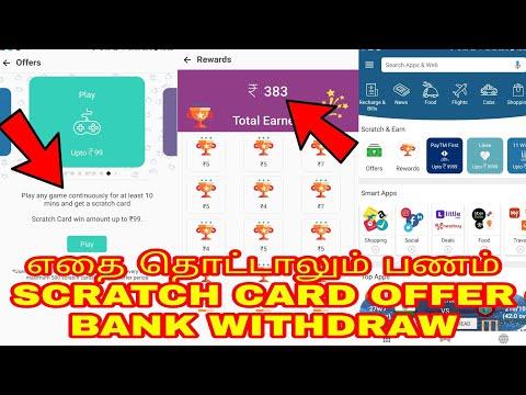 எதை தொட்டாலும் பணம் SCRATCH CARD GAME  BANK WITHDRAW PANNIKALAM SEMA APP