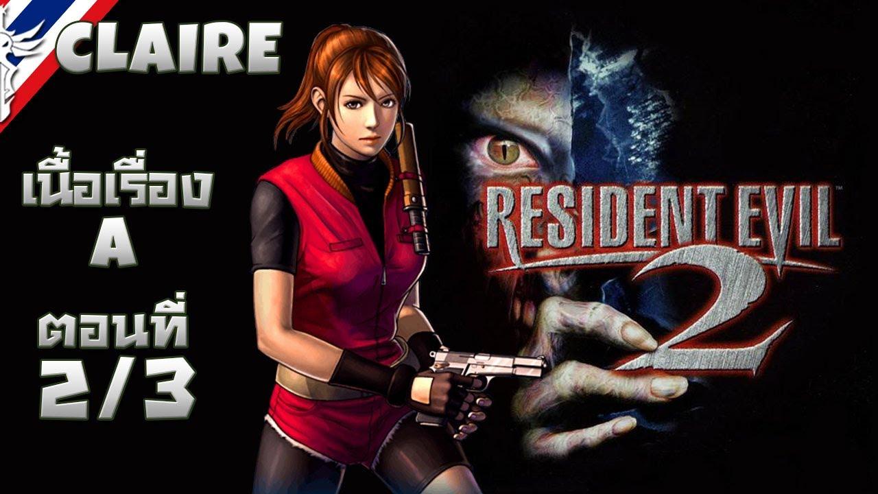 Resident Evil 2: HD [Claire A] #2/3 วิ่งแบบพี่ตูน