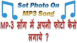how to add photo in mp3 song in Hindi song ke background me apni photo kaise lagaye