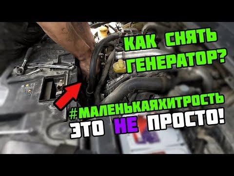 КАК СНЯТЬ ГЕНЕРАТОР на Renault Megane III K9k 1.5 Dci | Рено Меган 3 | #Механ