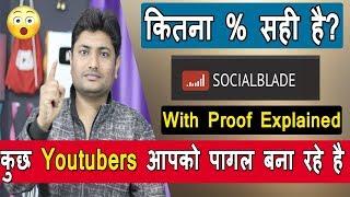 Socialblade Earnings For Youtube | Is Socialblade Earnings Accurate | Full Explained