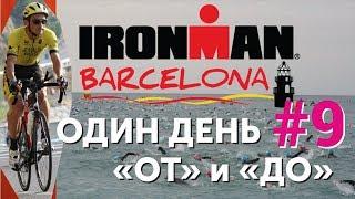 """Старт Ironman Barcelona ★ Один день """"ОТ"""" и """"ДО"""""""