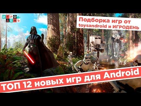 ТОП 12 новых игр для Android: StarWars, Rambo и многое др.