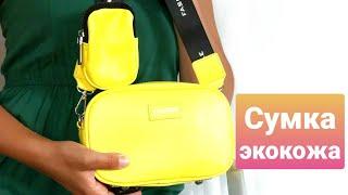 Сумка женская Fashion клатч из экокожи кросс боди на широком ремне с брелком Мини видео обзор