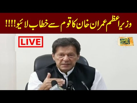 PM Imran Khan Addressing Launch Of Fund Web Portal   Complete Event   02 May 2020