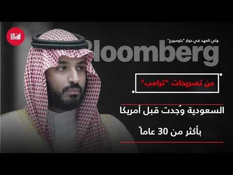 أبرز ما جاء في حوار ولي العهد الأمير محمد بن سلمان مع بلومبيرغ