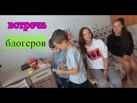 У НАС ГОСТИ//ГОЛУБЕВЫ ПРИЕХАЛИ//ВСТРЕЧА БЛОГЕРОВ//влог