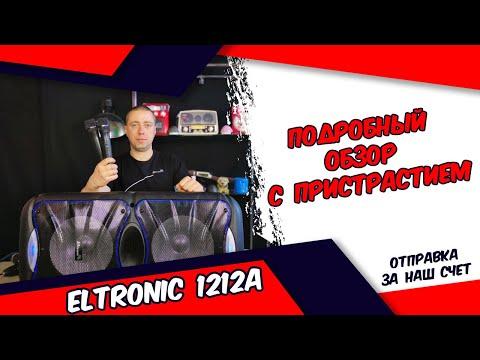 Самая популярная колонка Eltronic EL-1212A обзор с пристрастием!