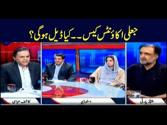Off The Record | Kashif Abbasi | ARYNews | 4 Septemder 2019