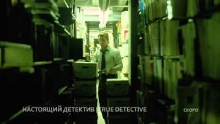 Настоящий детектив (1 сезон) - Русский Трейлер [HD]