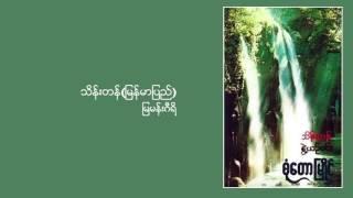 စံုေတာျမိဳင္ - သိန္းတန္(ျမန္မာျပည္) ႏြဲ႕ယဥ္ဝင္း Sone Taw Myaing(Full Album) - Thein Tan(Myanmar Pyi)