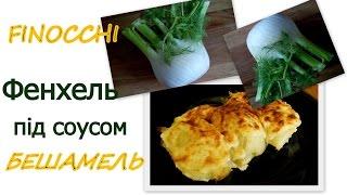 ІТАЛІЙСЬКА КУХНЯ-ФЕНХЕЛЬ ЗАПЕЧЕНИЙ ПІД СОУСОМ БЕШАМЕЛЬ...вегетаріанська страва! Finocchi gratinati