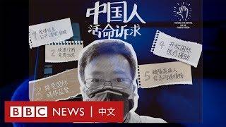 肺炎疫情:公民記者直播中被捕 中國如何大量刪帖與噤聲?- BBC News 中文