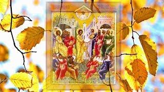 Церковное Новолетие ☦Православный Праздник