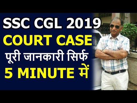 Download COURT CASE ON SSC CGL 2019 NORMALISATION SSC LATEST UPDATE SSC CGL 2019 MARKS  SSC CGL RESULT DELAY