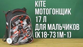 Розпакування Kite Мотогонщик 17 л для хлопчиків K18-731M-1