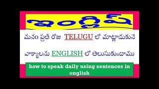 english daily use sentences || spoken english through telugu || learn english || speak english
