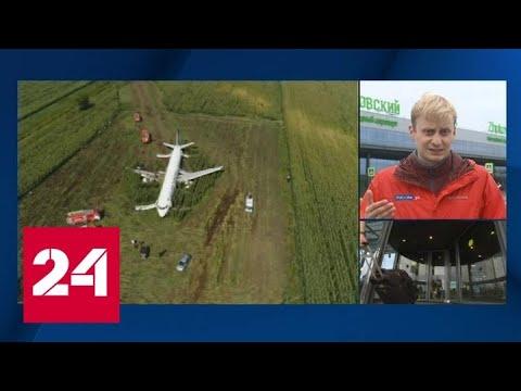 Инцидент с А321: черные ящики вскрыты, второй пилот в больнице - Россия 24
