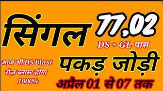 Desawar 01,02 april 2020  single jodi date fix 2 jodi 100% Gl+FB+GB satta pakka 101 satta king