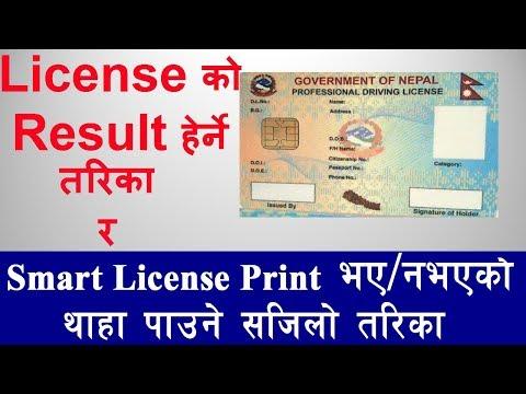 Smart License प्रिन्ट भए/नभएको हेर्ने तरिका & How To Check License Result Online In Mobile
