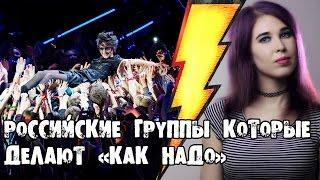 Российские группы, которые делают «КАК НАДО»