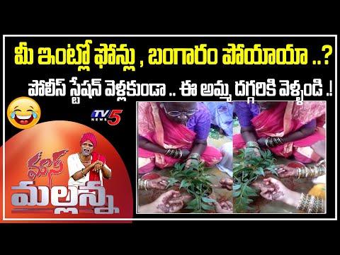 Mass Mallanna Muchatlu   Full Episode   17th June 2020   TV5 News