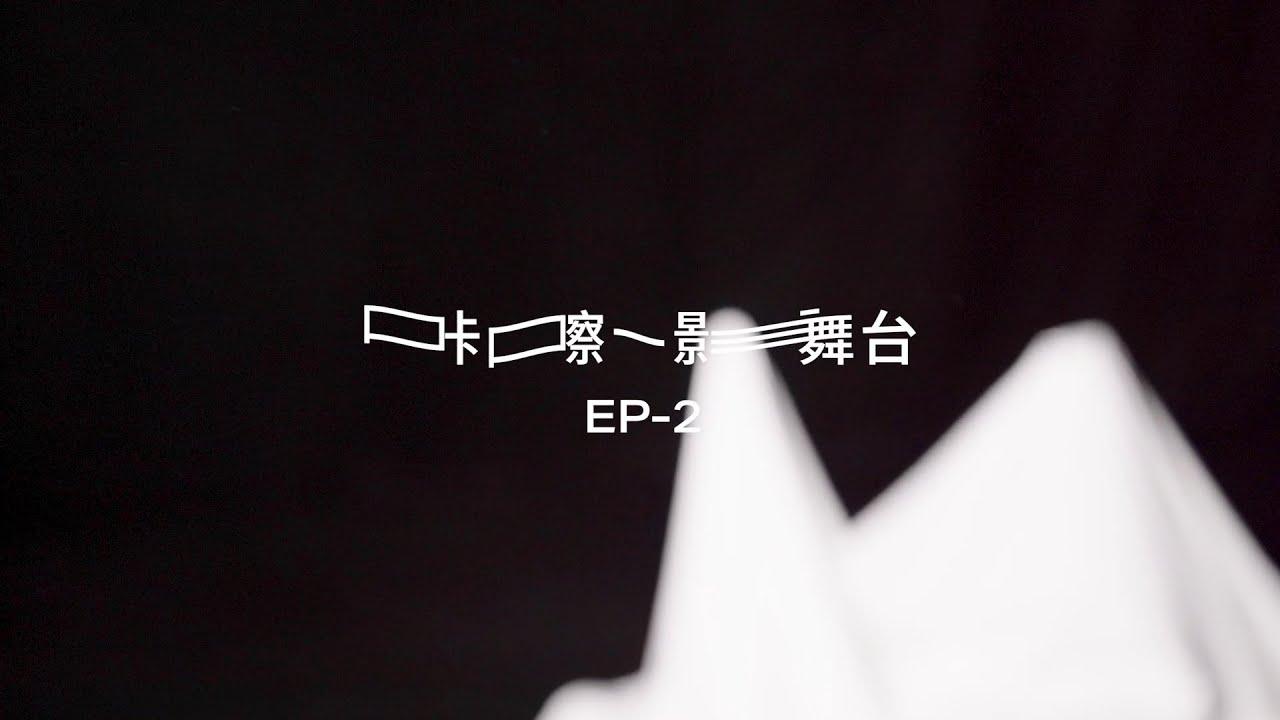 【🎬線上節目🎬】《舞影・冒蹤 ▶️第2集→咔嚓~ 影舞台》﹝粵語主講,包含少量普通話﹞Into the Choreo-/Photo-graphy Ep2