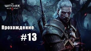 Witcher 3 the Wild hunt. Прохождение.