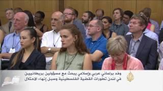 وفد برلماني عربي وإسلامي يبحث بلندن قضية فلسطين
