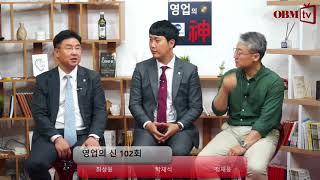 종신보험 RP 꿀팁~ 한국의 토니 고든 박재석 FC , 영업의 신 102회