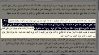 ابو حنيفة النعمان: نكاح المحارم (الام,الاخت,ابنت الاخ ... ) جائز