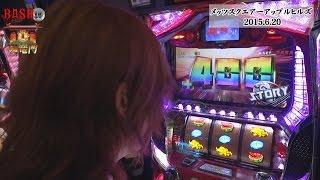 【BASHtv】 闘竜門 vol.427 《メッツスクエアー アップルヒルズ》 よっしー thumbnail