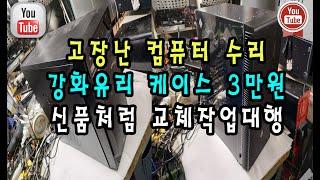 YGTV 고장난 컴퓨터 수리 및 강화유리 케이스 교체 …