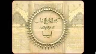 Sina Television: Abou Ali Sina in Farsi By Nozar Amiri MD
