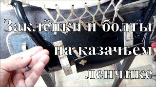 заклёпки и болты на ленчике для Казачьего седла