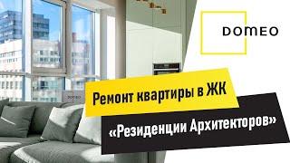 Ремонт в ЖК «Резиденции Архитекторов»