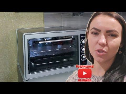 Эллектрическая печка-духовка ASEL / Мечты сбываются