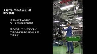 【ROBOTEC】ムーンリフタ導入事例