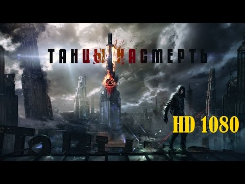 Танцы насмерть (2016) Трейлер HD 1080 фантастика, русские«Голодные игры».