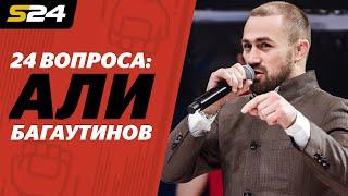 Али Багаутинов – Вартан Асатрян, Ольга Бузова и «Локомотив» | Sport24