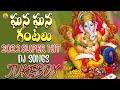 Gana Gana Gantalu Ganapayya | 2021 Vinayaka Chavithi Dj Songs | Super Hit New Ganapathi Dj Songs